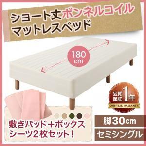脚付きマットレスベッド セミシングル 脚30cm オリーブグリーン 新・ショート丈ボンネルコイルマットレスベッド