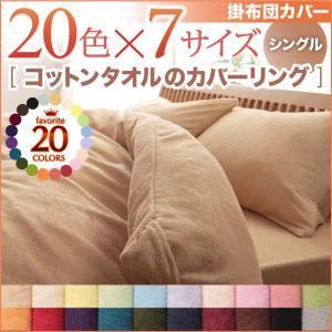 【布団別売】掛け布団カバー シングル フレンチピンク 20色から選べる!365日気持ちいい!コットンタオル掛布団カバー