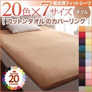 【シーツのみ】シーツ ダブル ラベンダー 20色から選べる!365日気持ちいい!コットンタオル【和式用】フィットシーツ