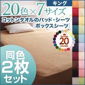 ボックスシーツ2枚セット キング ラベンダー 20色から選べる!ザブザブ洗える気持ちいい!コットンタオルシリーズ