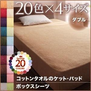 【シーツのみ】ボックスシーツ ダブル ブルーグリーン 20色から選べる!365日気持ちいい!コットンタオルシリーズ