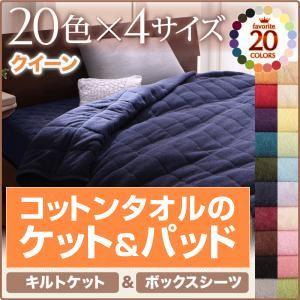 キルトケット・ボックスシーツセット クイーン サニーオレンジ 20色から選べる!365日気持ちいい!コットンタオルシリーズ