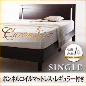 すのこベッド シングル【Carameliser】【ボンネルコイルマットレス(レギュラー)付き】 フレームカラー:ブラウン マットレスカラー:ブラック デザインパネルすのこベッド【Carameliser】キャラメリーゼ