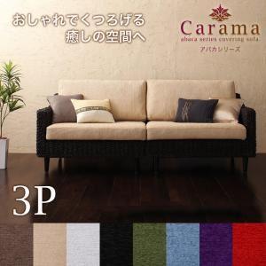 ソファー 3人掛け【Carama】フレームカラー:ブラウン クッションカラー:ベージュ アバカシリーズ【Carama】カラマ ソファ