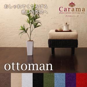 【単品】足置き(オットマン)【Carama】フレームカラー:ブラウン クッションカラー:パープル アバカシリーズ【Carama】カラマ オットマン