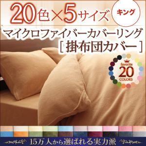 【布団別売】掛け布団カバー キング アースブルー 20色から選べるマイクロファイバーカバーリング 掛布団カバー