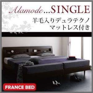 すのこベッド シングル【Alamode】【羊毛入りデュラテクノマットレス付き】 ホワイト 棚・コンセント付きデザインすのこベッド【Alamode】アラモード