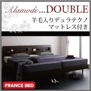 すのこベッド ダブル【Alamode】【羊毛入りデュラテクノマットレス付き】 ウェンジブラウン 棚・コンセント付きデザインすのこベッド【Alamode】アラモード