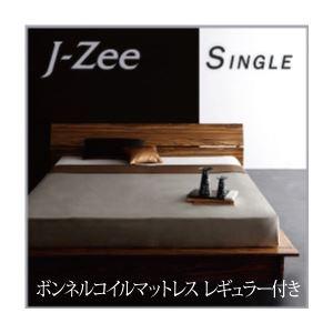 フロアベッド シングル【J-Zee】【ボンネルコイルマットレス(レギュラー)付き】 フレームカラー:ブラウン マットレスカラー:ブラック モダンデザインステージタイプフロアベッド【J-Zee】ジェイ・ジー