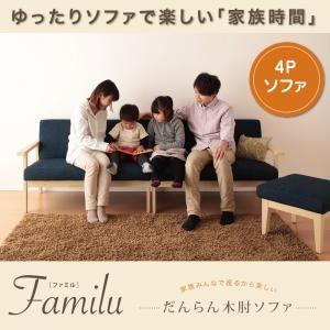 ソファー 4人掛け ネイビー だんらん木肘ソファ 【Familu】ファミル