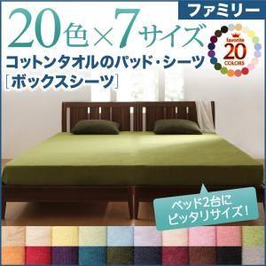 【シーツのみ】ボックスシーツ ファミリー さくら 20色から選べる!ザブザブ洗える気持ちいい!コットンタオルシリーズ