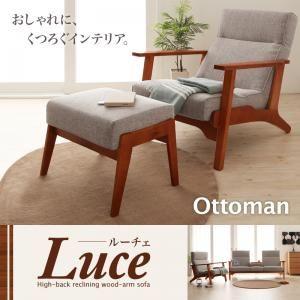 【単品】足置き(オットマン)【Luce】グレー ハイバックリクライニング木肘ソファ【Luce】ルーチェ オットマン