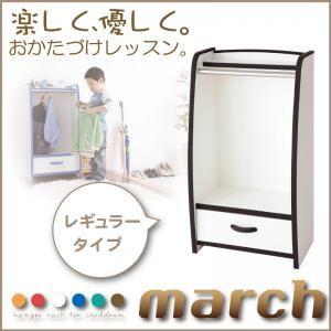 ハンガーラック レギュラータイプ【march】ホワイト ソフト素材キッズファニチャーシリーズ ハンガーラック【march】マーチ