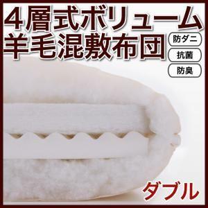 【単品】敷布団 ダブル アイボリー 防ダニ・抗菌防臭4層式ボリューム羊毛混敷布団