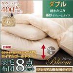 布団8点セット ダブル【Bloom】ブラウン 極厚ボリュームタイプ 日本製ウクライナ産グースダウン93% ロイヤルゴールドラベル羽毛布団8点セット 【Bloom】ブルーム