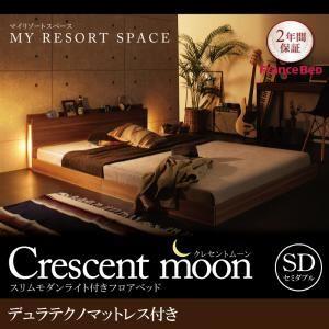 フロアベッド セミダブル【Crescent moon】【デュラテクノマットレス付き】 ウォルナットブラウン スリムモダンライト付きフロアベッド 【Crescent moon】クレセントムーン