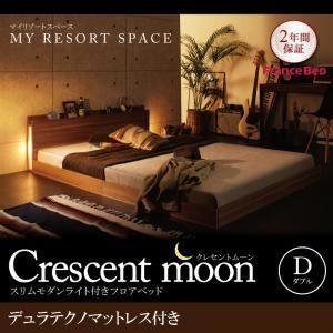 フロアベッド ダブル【Crescent moon】【デュラテクノマットレス付き】 ウォルナットブラウン スリムモダンライト付きフロアベッド 【Crescent moon】クレセントムーン