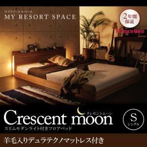 フロアベッド シングル【Crescent moon】【羊毛入りデュラテクノマットレス付き】 ウォルナットブラウン スリムモダンライト付きフロアベッド 【Crescent moon】クレセントムーン