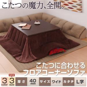 ソファー 40mm厚 ブラウン L字タイプ ワイド こたつに合わせるフロアコーナーソファ