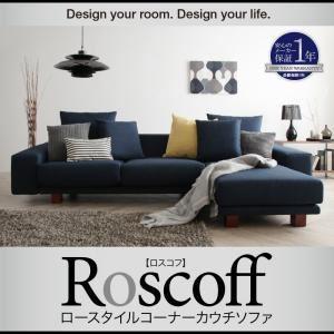 ソファー【Roscoff】ネイビー ロースタイルコーナーカウチソファ【Roscoff】ロスコフ