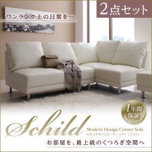 ソファーセット 2点セット【Schild】ブラック モダンデザインコーナーソファ【Schild】シルト