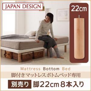 【本体別売】高さ 22cm 脚 8 本入り 搬入・組立・簡単!選べる7 つの寝心地!すのこ構造 脚付きマットレス ボトムベッド 専用 別売り 脚
