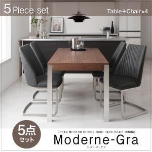 ダイニングセット 5点セット【Moderne-Gra】(チェアカラー:ブルー)(テーブルカラー:ウォールナットブラウン)アーバンモダンデザインハイバックチェアダイニング【Moderne-Gra】モダーネ・グラ