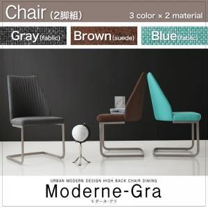 【テーブルなし】チェア2脚セット(同色)【Moderne-Gra】グレー アーバンモダンデザインハイバックチェアダイニング【Moderne-Gra】モダーネ・グラ