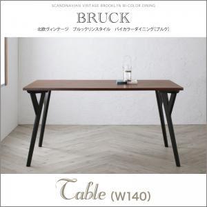 【単品】ダイニングテーブル 幅140cm【BRUCK】北欧ヴィンテージ ブルックリンスタイル バイカラーダイニング【BRUCK】ブルク