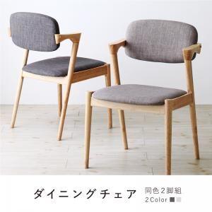 【テーブルなし】チェア2脚セット 座面カラー:ライトグレー 北欧ナチュラルモダンデザイン天然木ダイニング Wors ヴォルス