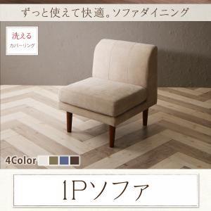 ソファー 1人掛け 座面カラー:ベージュ ずっと使えて快適。高さ調節できるダイニング Famoria ファモリア