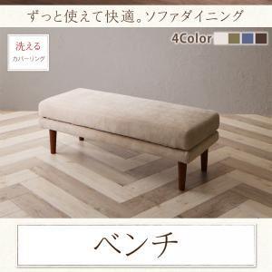 【ベンチのみ】ベンチ 座面カラー:ベージュ ずっと使えて快適。高さ調節できるダイニング Famoria ファモリア