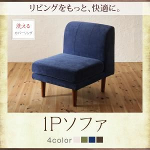 ソファー 1人掛け 座面カラー:ネイビー 年中快適 高さ調節 リビングダイニング Repol ルポール