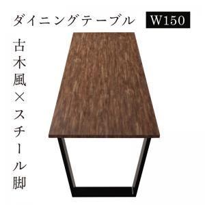 【単品】テーブル 幅150cm テーブルカラー:ヴィンテージブラウン  古木風×スチール脚ナチュラルモダンデザインダイニング FOLKIS フォーキス