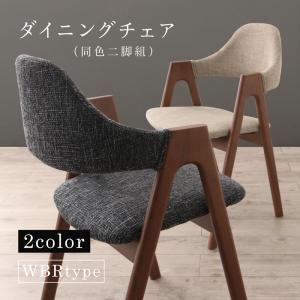 【テーブルなし】 チェア2脚組  脚:WBR  座面カラー:サンドベージュ  古木風×スチール脚ナチュラルモダンデザインダイニング FOLKIS フォーキス