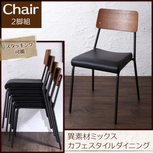 【テーブルなし】 チェア2脚組    座面カラー:ブラック  異素材ミックスカフェスタイルダイニング paint ペイント