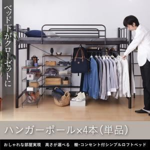【ベッド別売】専用付属品(ハンガーポール) カラー:ホワイト おしゃれな部屋実現 高さが選べる 棚・コンセント付シンプルロフトベッド