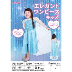 【コスプレ】 エレガントワンピース 120 キッズ/子供用