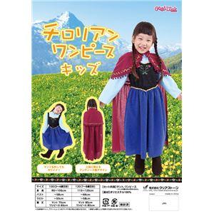 【コスプレ】 チロリアンワンピース 120 キッズ/子供用