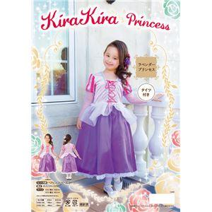 【コスプレ】kirakira ラベンダープリンセス キッズ 100