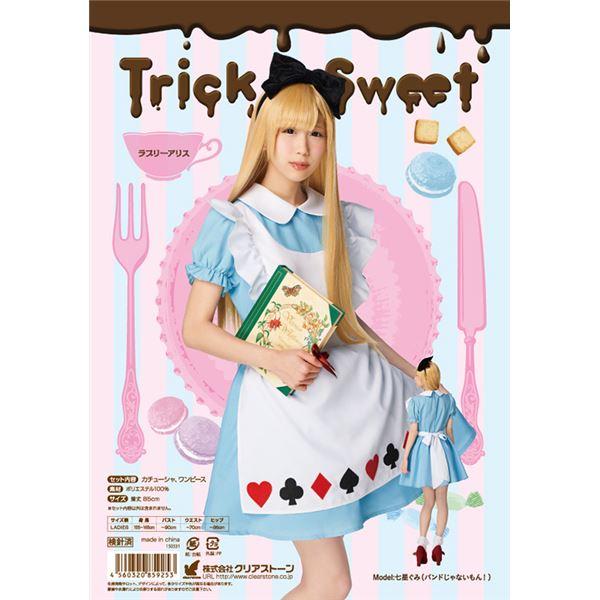 【コスプレ】 TorS ラブリーアリス  ハロウィンコスプレ衣装店
