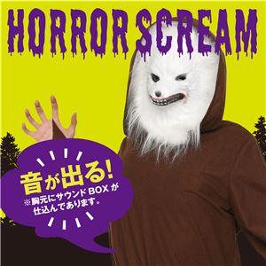 【コスプレ】 Horror scream 狼