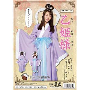 【コスプレ】 和風コス 乙姫様