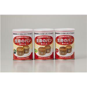 災害備蓄用パン 生命のパン 3種 12缶セット(オレンジ、黒豆、プチヴェール×各4缶)
