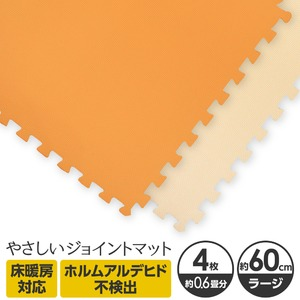 やさしいジョイントマット 4枚入 ラージサイズ(60cm×60cm) オレンジ×ベージュ 〔大判 クッションマット 床暖房対応 赤ちゃんマット〕