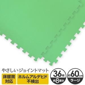 やさしいジョイントマット 約8畳(36枚入)本体 ラージサイズ(60cm×60cm) ミント(ライトグリーン)単色 〔大判 クッションマット 床暖房対応 赤ちゃんマット〕