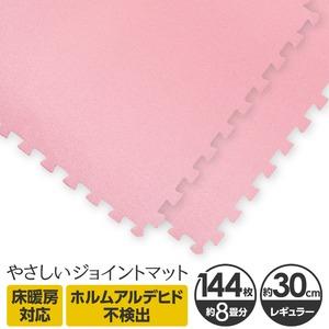 やさしいジョイントマット 約8畳(144枚入)本体 レギュラーサイズ(30cm×30cm) ピンク単色 〔クッションマット 床暖房対応 赤ちゃんマット〕