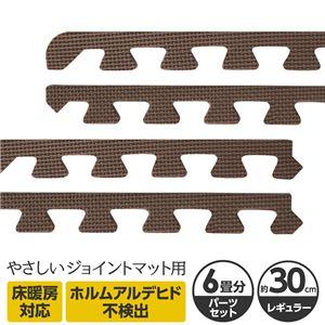 やさしいジョイントマット 約6畳分サイドパーツ レギュラーサイズ(30cm×30cm) ブラウン(茶色)単色 〔クッションマット カラーマット 赤ちゃんマット〕