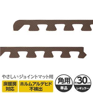 やさしいジョイントマット 角用単品サイドパーツ レギュラーサイズ(30cm×30cm) ブラウン(茶色)単色 〔クッションマット カラーマット 赤ちゃんマット〕