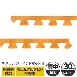 やさしいジョイントマット 真中用単品サイドパーツ レギュラーサイズ(30cm×30cm) オレンジ単色 〔クッションマット カラーマット 赤ちゃんマット〕